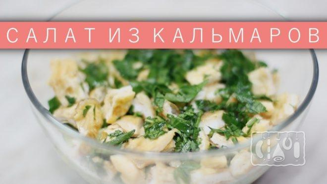 Рецепты приготовления салатов из кальмара